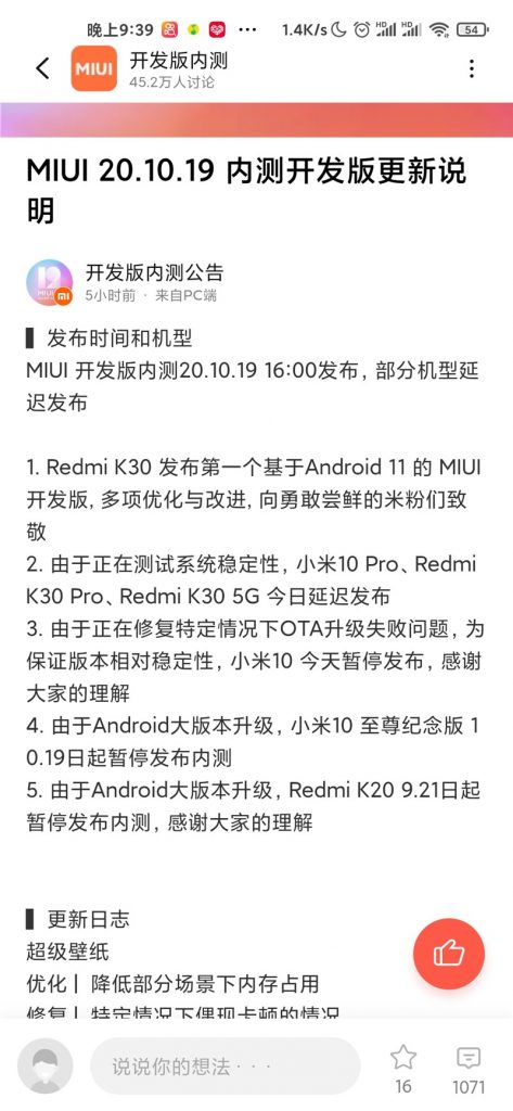 Redmi K30 Android 11 based MIUI 12 beta