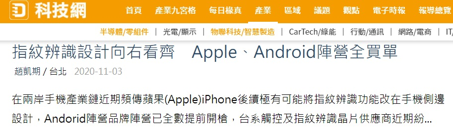 Phone is expected to adopt side fingerprint recognition