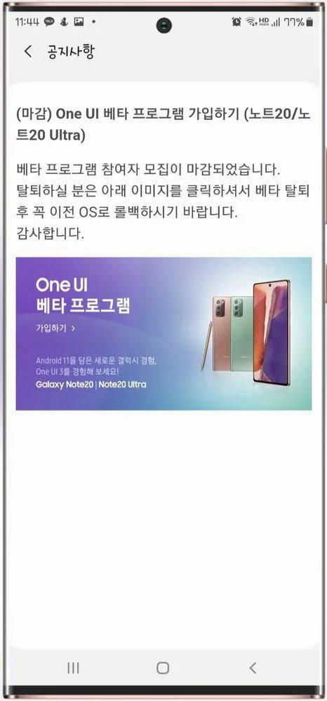 Galaxy Note 20 One UI 3.0 beta program